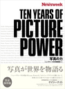 TEN YEARS OF PICTURE POWER 写真の力